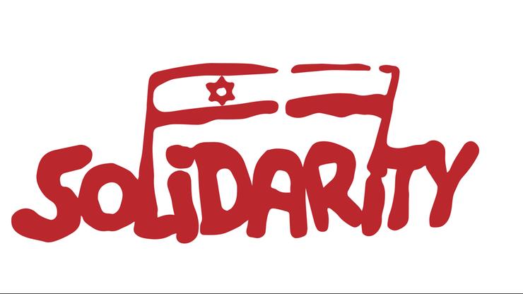 """""""To nie dzieje się w naszym imieniu"""". List przeciw antysemityzmowi do """"przyjaciół Polski"""""""